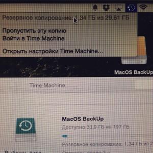Используйте TimeMachine в MacOS для создания резервных копий